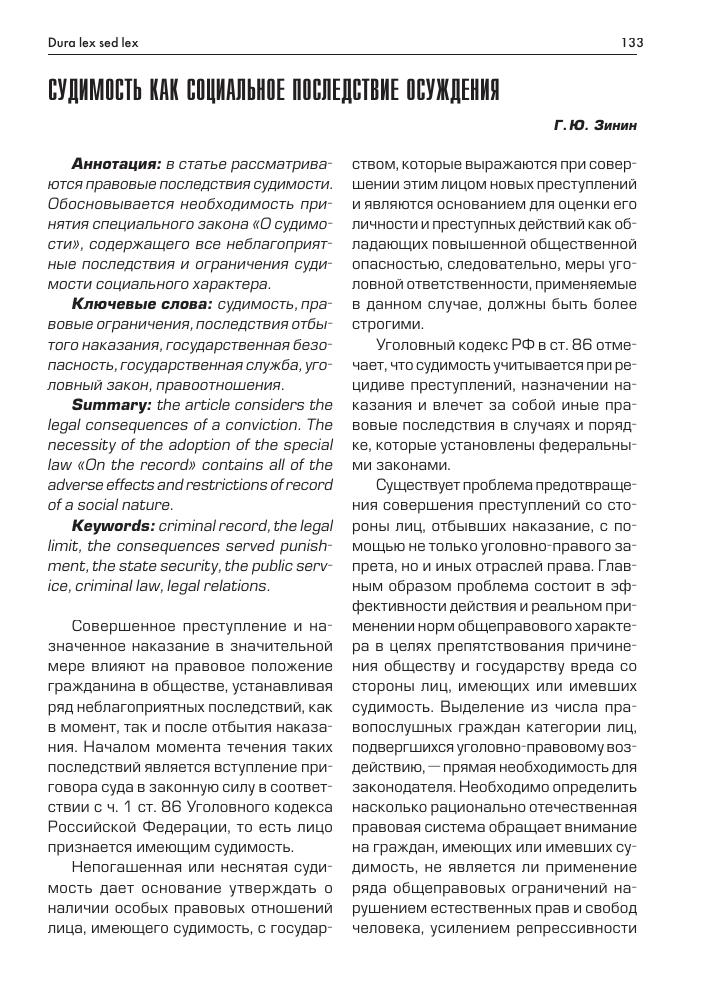 какие должности нельзя занимать с судимостью банки россии заявка на кредит наличными