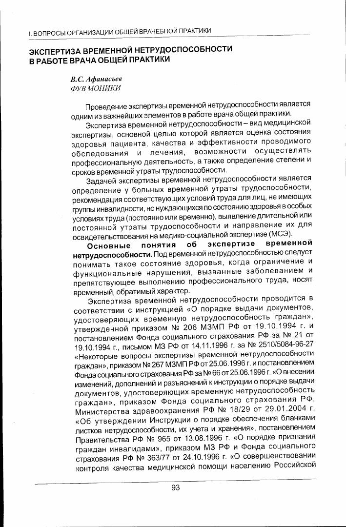 Инструкция о порядке выдачи документов удостоверяющих временную нетрудоспособность граждан утвержд