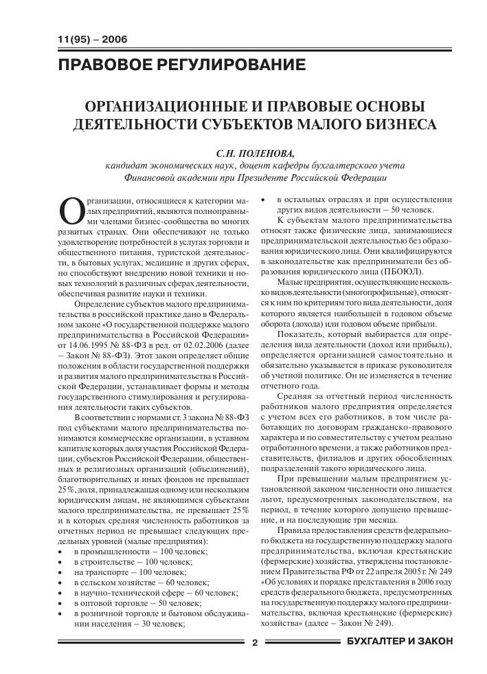лицензирование деятельности субъектов малого бизнеса