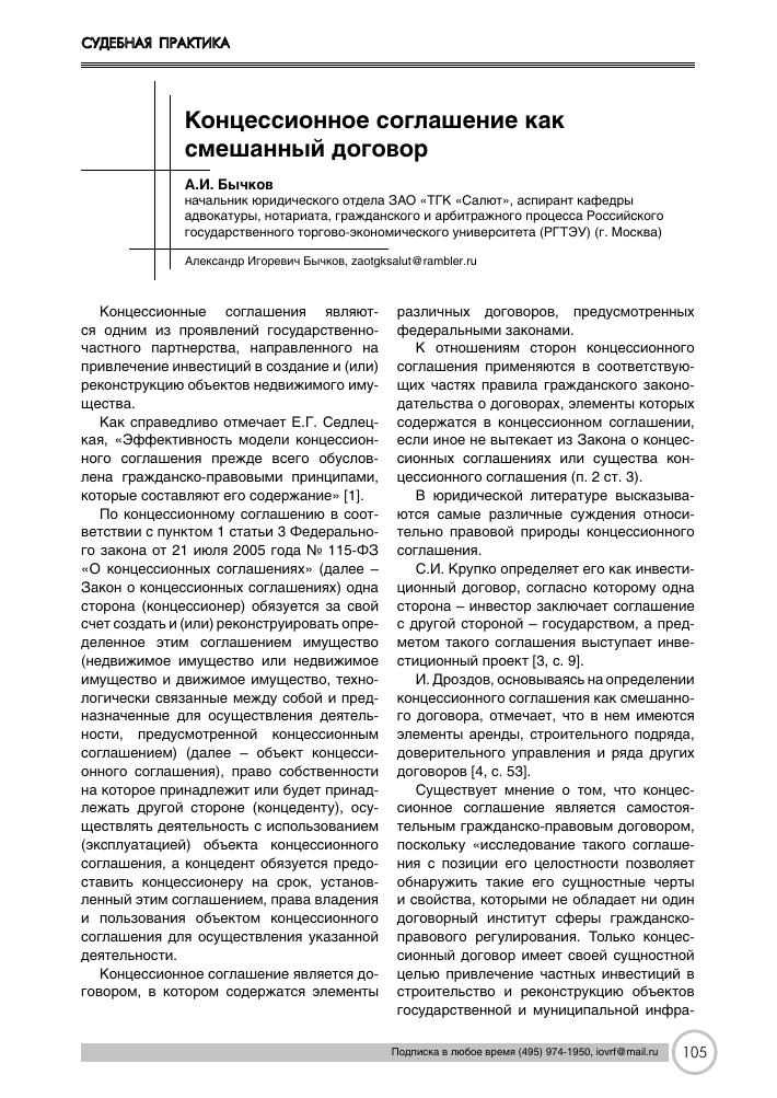 Договор товарного кредита между юридическими лицами