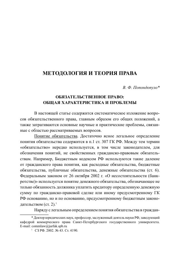 Защита прав детей в москве