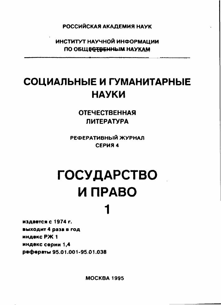 Богдановская прецедентное право скачать pdf