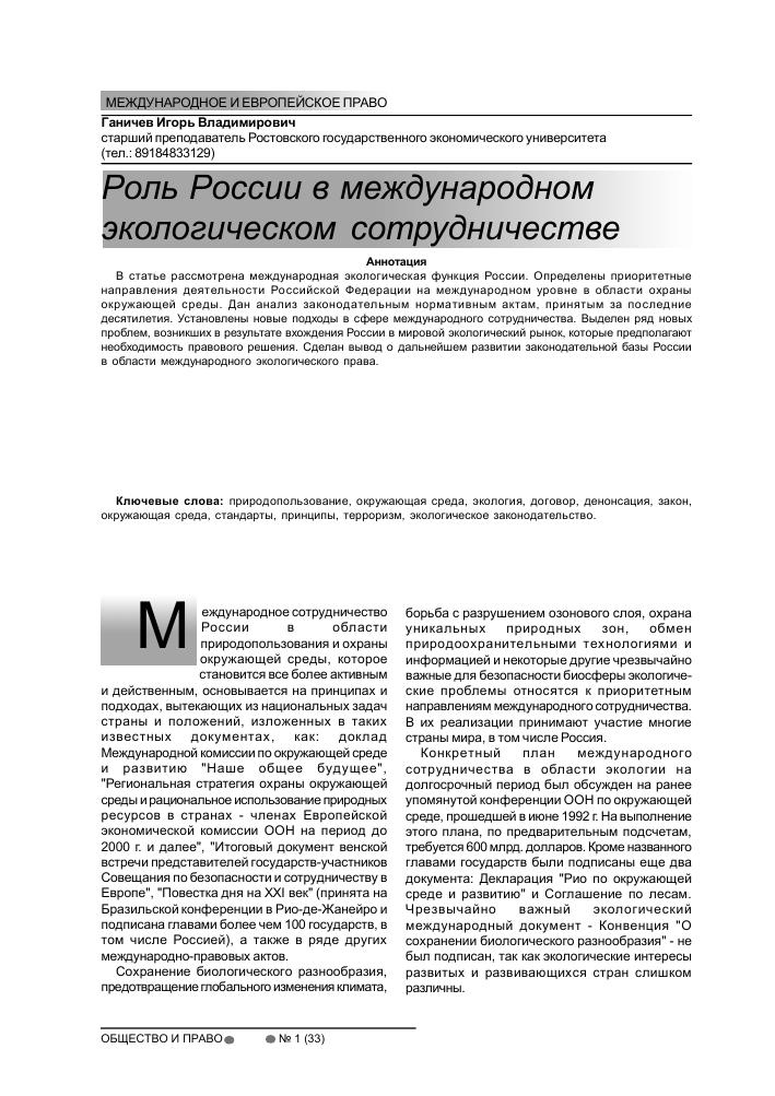 Участие россии в международном экологическом сотрудничестве реферат 4357