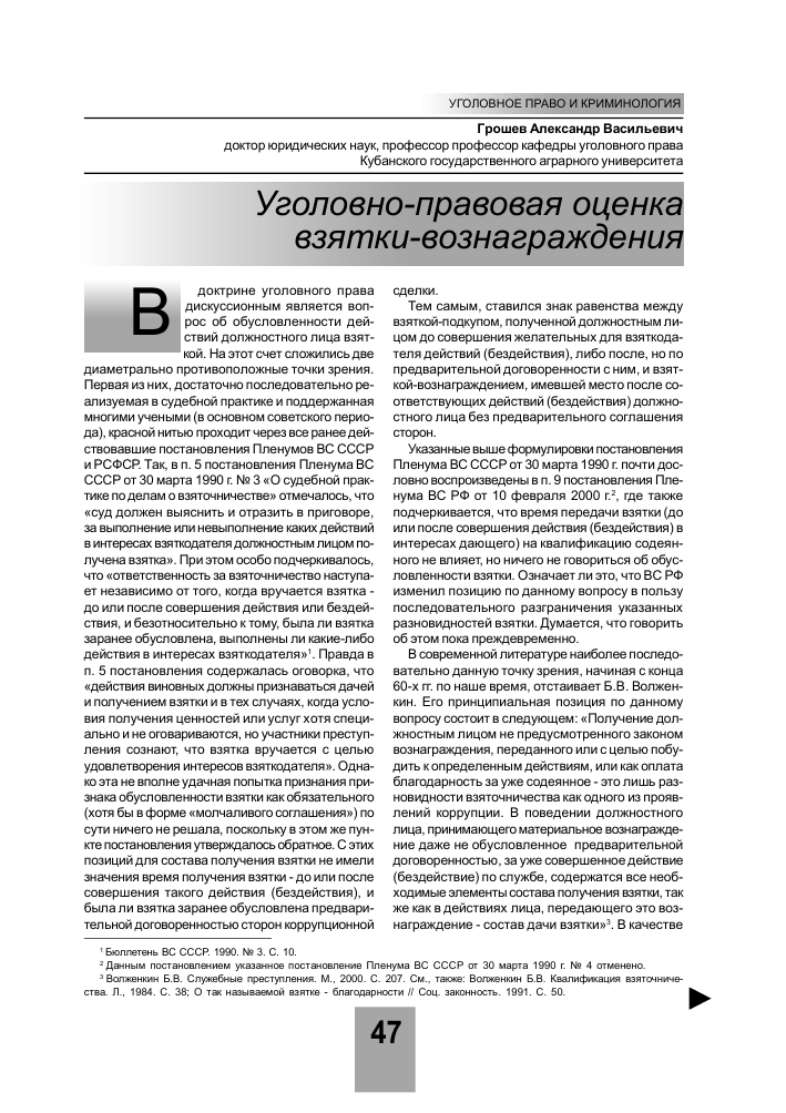 Заявление о несогласии на развод и предоставлении срока для примирения
