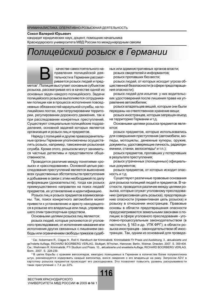 Где можно разместить бесплатное объявление на розыск свидетелей работа в москве области свежие вакансии