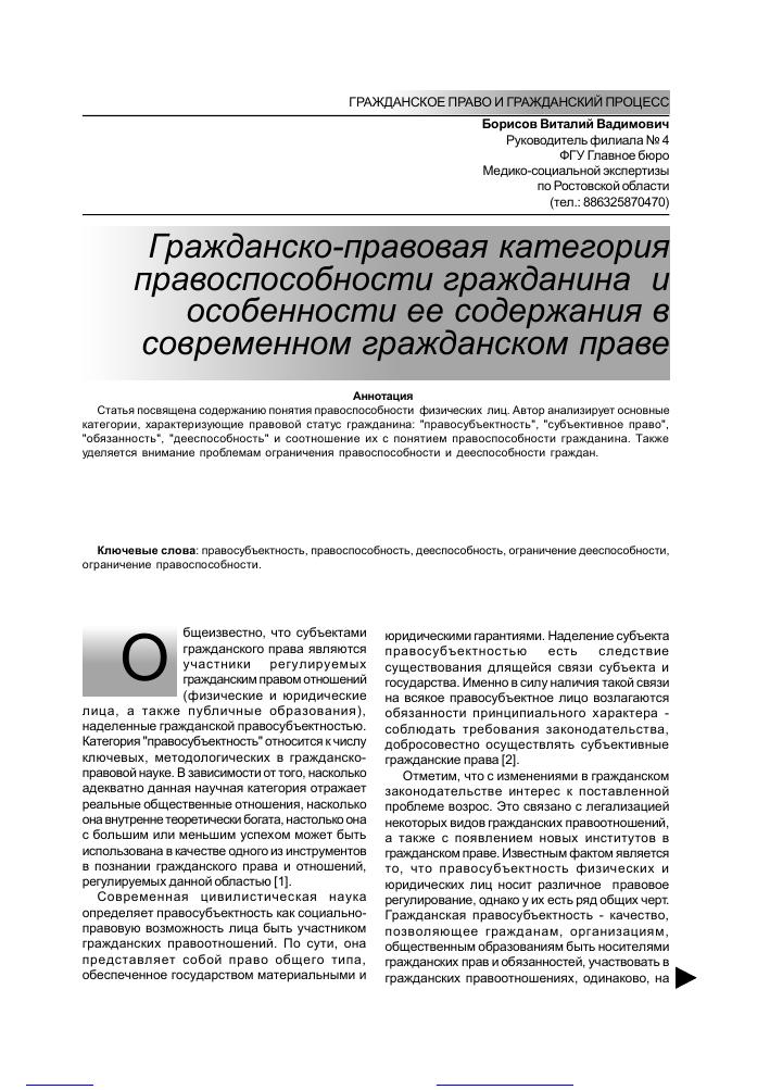 Сергеев гражданское право pdf скачать