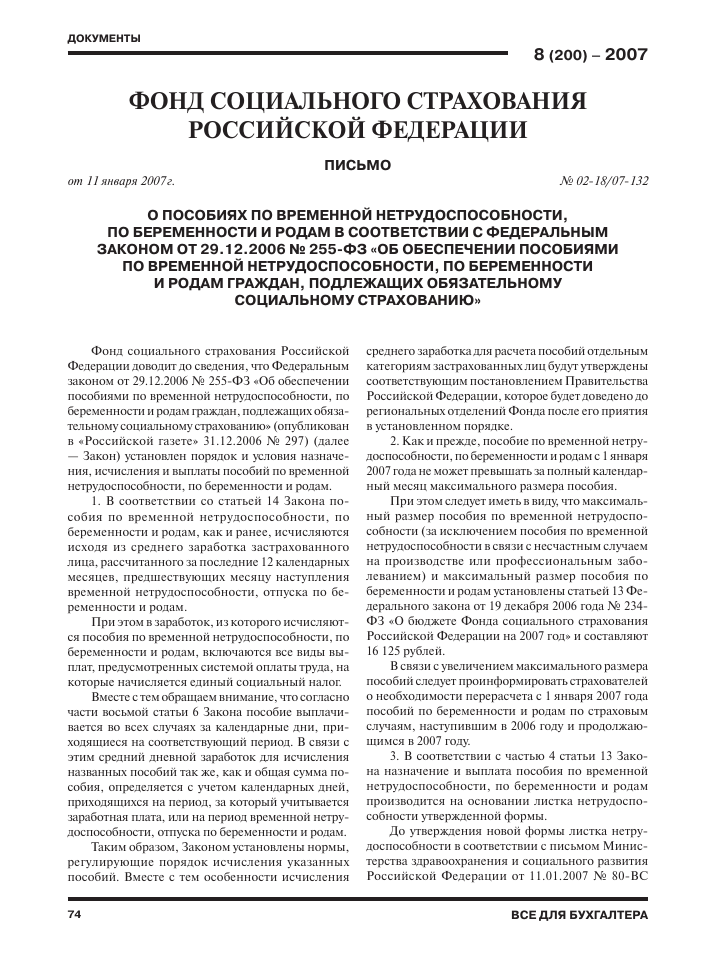 Федеральный закон от 29.12.2006 255-фз далее закон 255-фз
