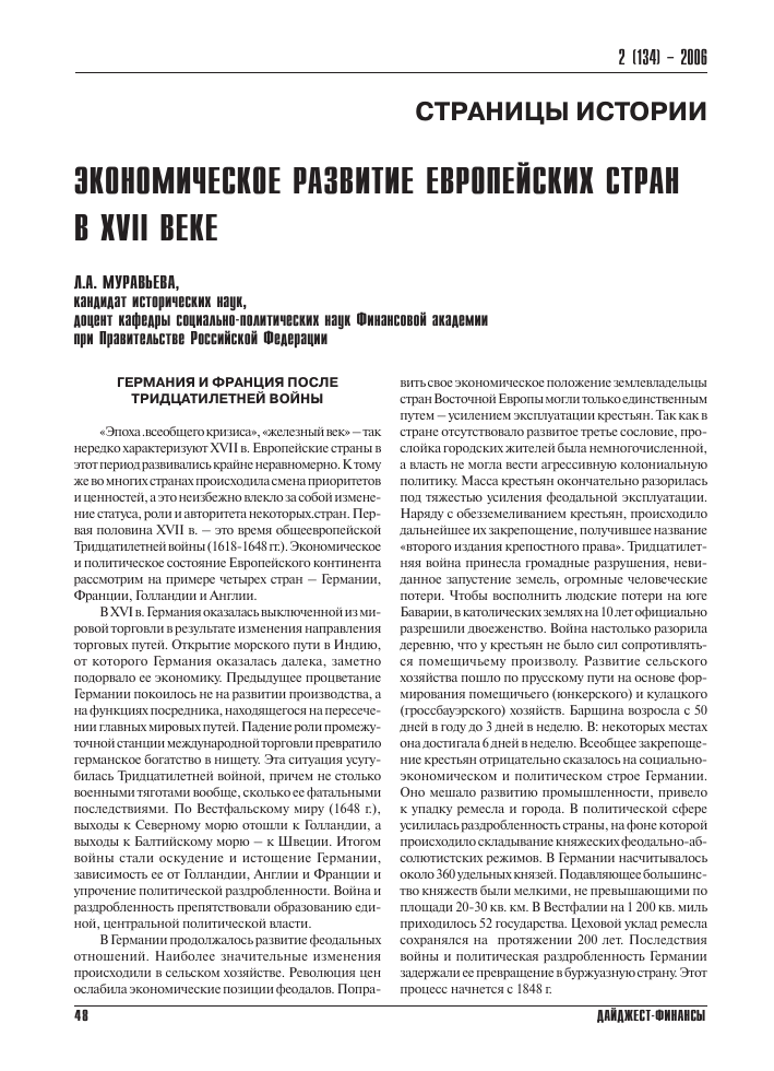 Политическое образование периода формирования феодализма в европейской части страны программа обучения за границей украина