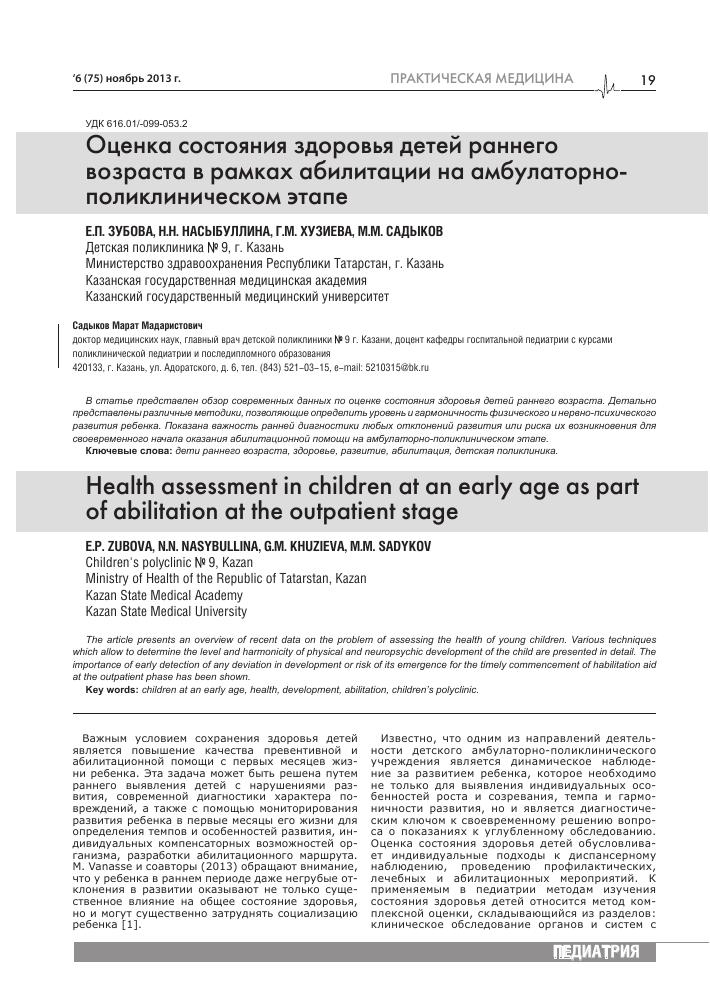 источники информации для оценки здоровья