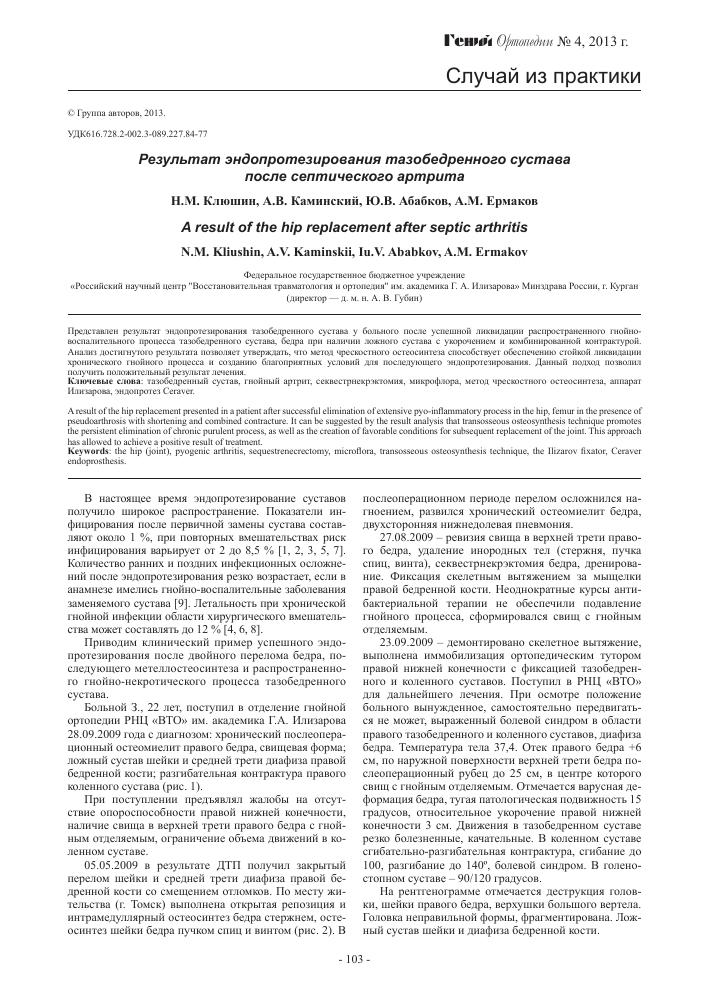 Анализы для замены тазобедренного сустава гель-бальзам суставит производство россия