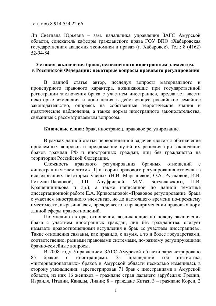 Пакет документов для врем прописки в москве
