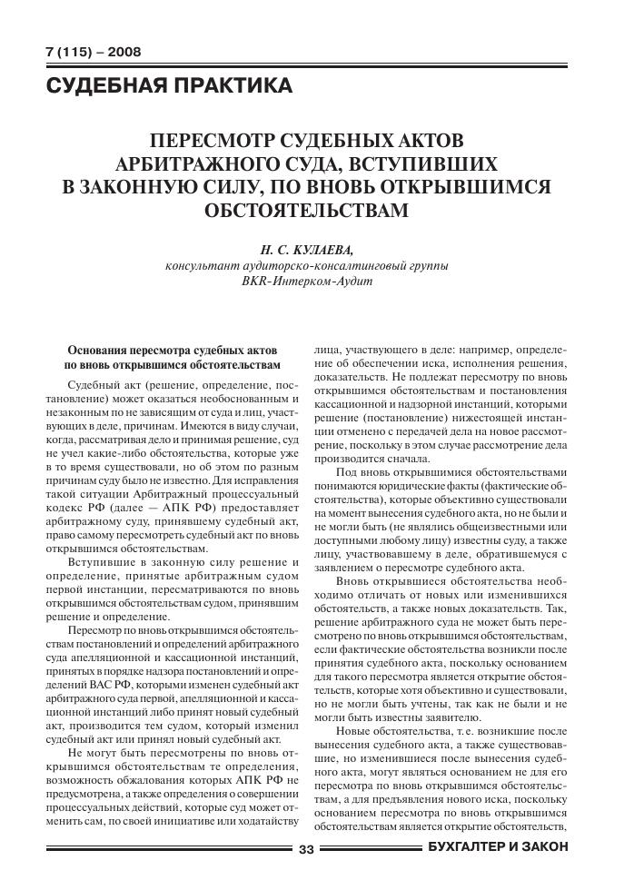 Г липецк арбитражный суд