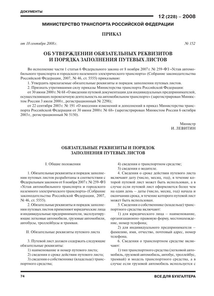 Приказ минтранса рф от 18 сентября 2008 г. N 152.