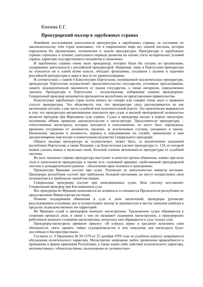 Прокурорский надзор в зарубежных странах тема научной статьи по  Показать еще