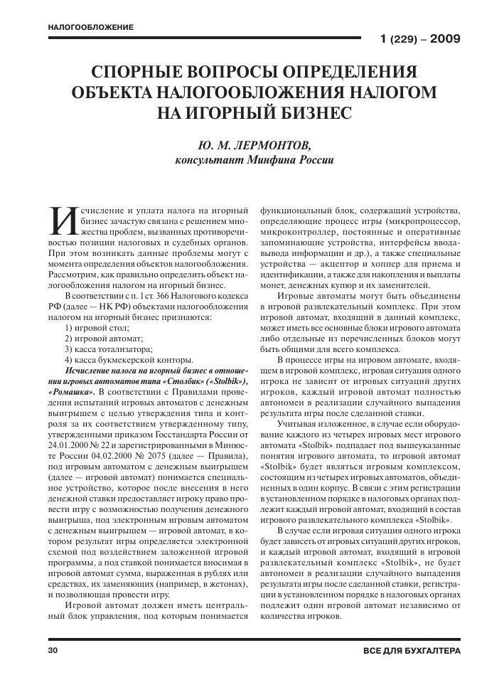 минфина инструкция и декларации рф автоматы игровые и