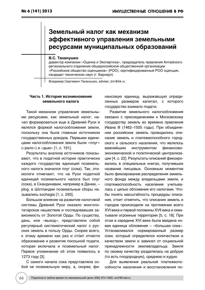 Решение задач на земельный налог интеграл помощь студентам томск