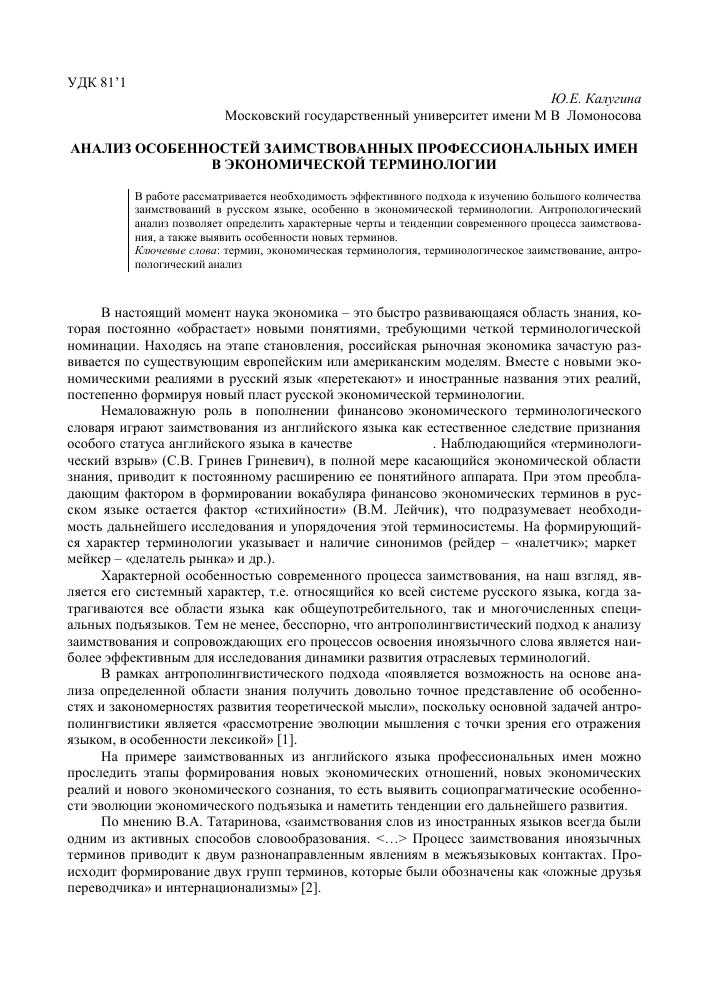 Синонимы русского происхождения слова букмекер