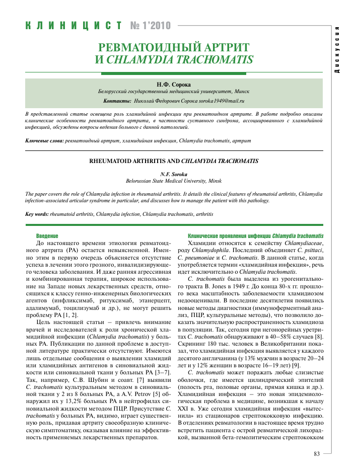 Особенности суставного синдрома при ревматоидном артрите дисплазия тазобедренных суставов - фото