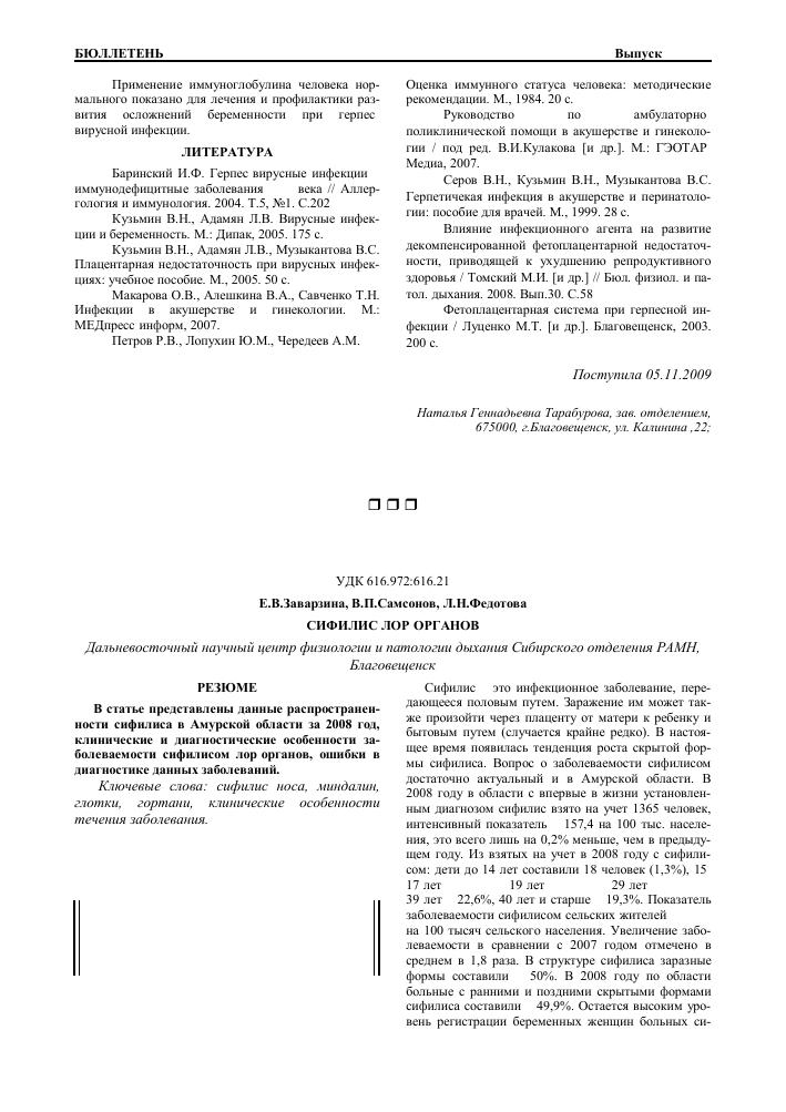 Реферат сифилис лор органов 6990