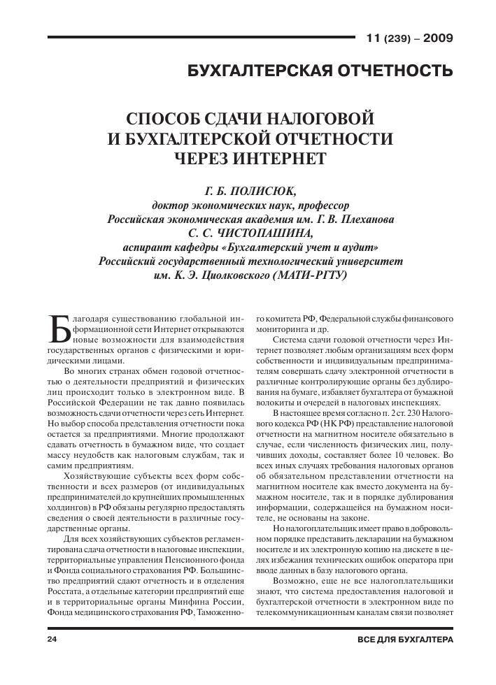 Электронные подача бухгалтерской отчетности заполнение декларации 3 ндфл в ставрополе