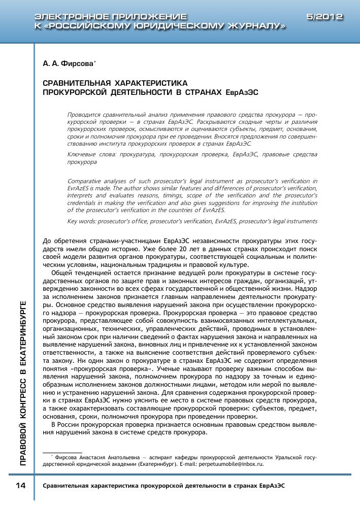Форма агентский договор на оказание посреднических услуг с юридическим лицом