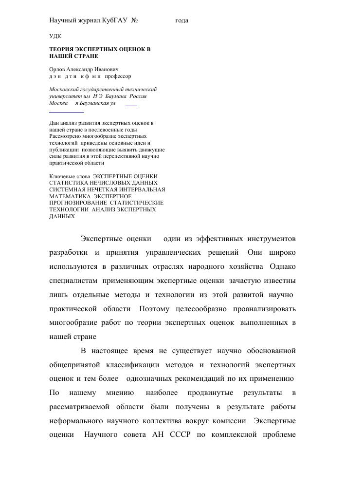 pdf epidemiology