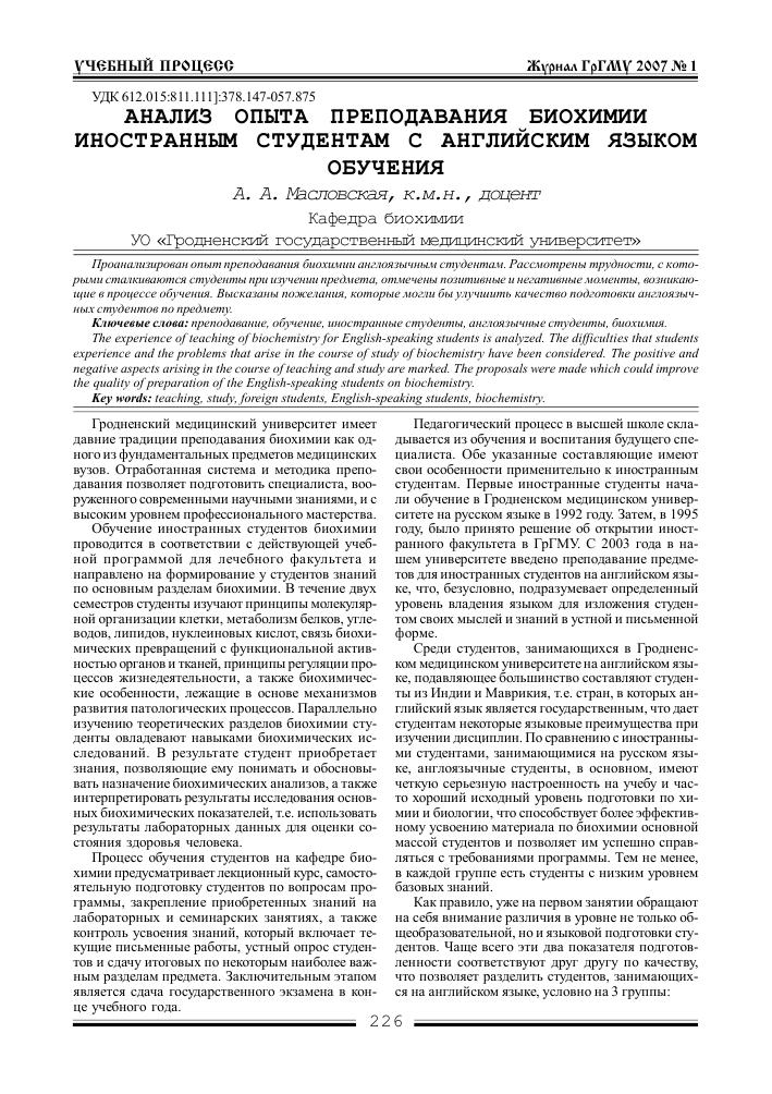 Анализ опыта преподавания биохимии иностранным студентам с  Показать еще