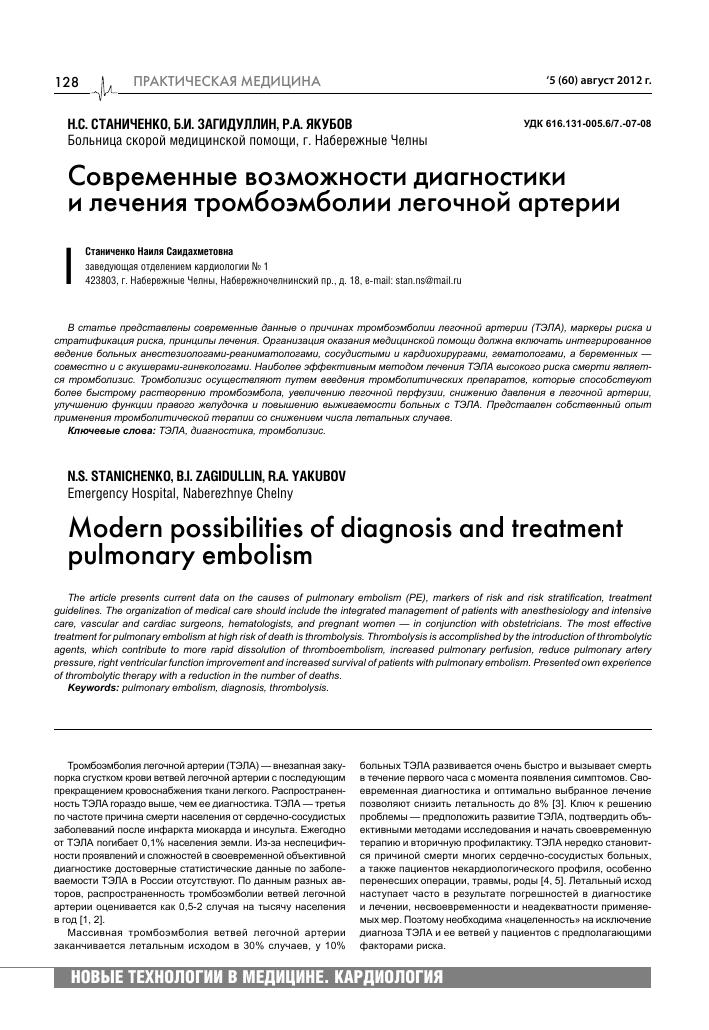 ТЭЛА — симптомы и лечение, неотложная помощь, диагностика