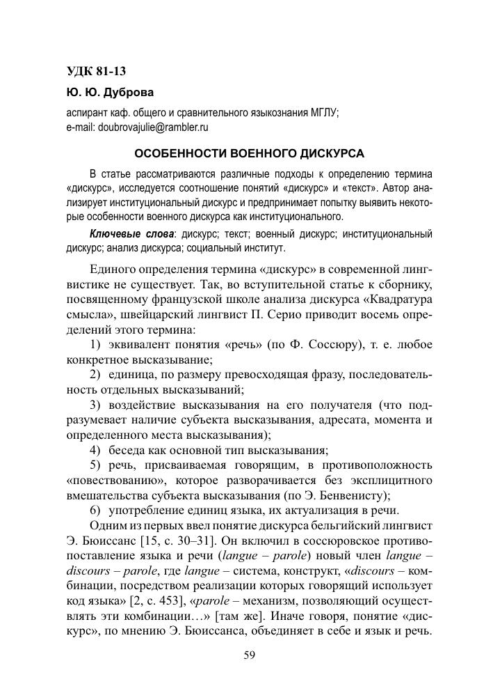 Прохоров действительность текст дискурс скачать pdf