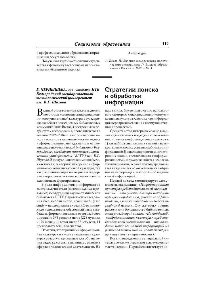 Стратегии поиска и обработки информации тема научной статьи по  Показать еще
