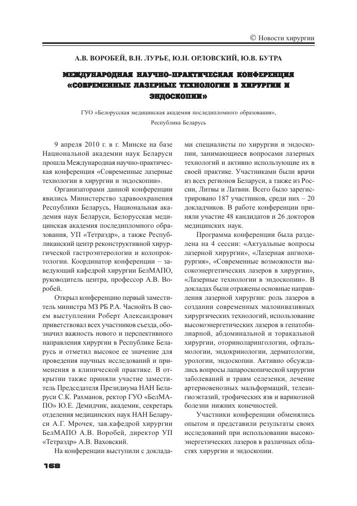 Доклад на тему лазерные технологии 6092