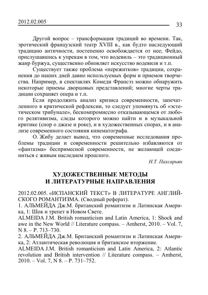 Романтизм в украинской литературе реферат 410