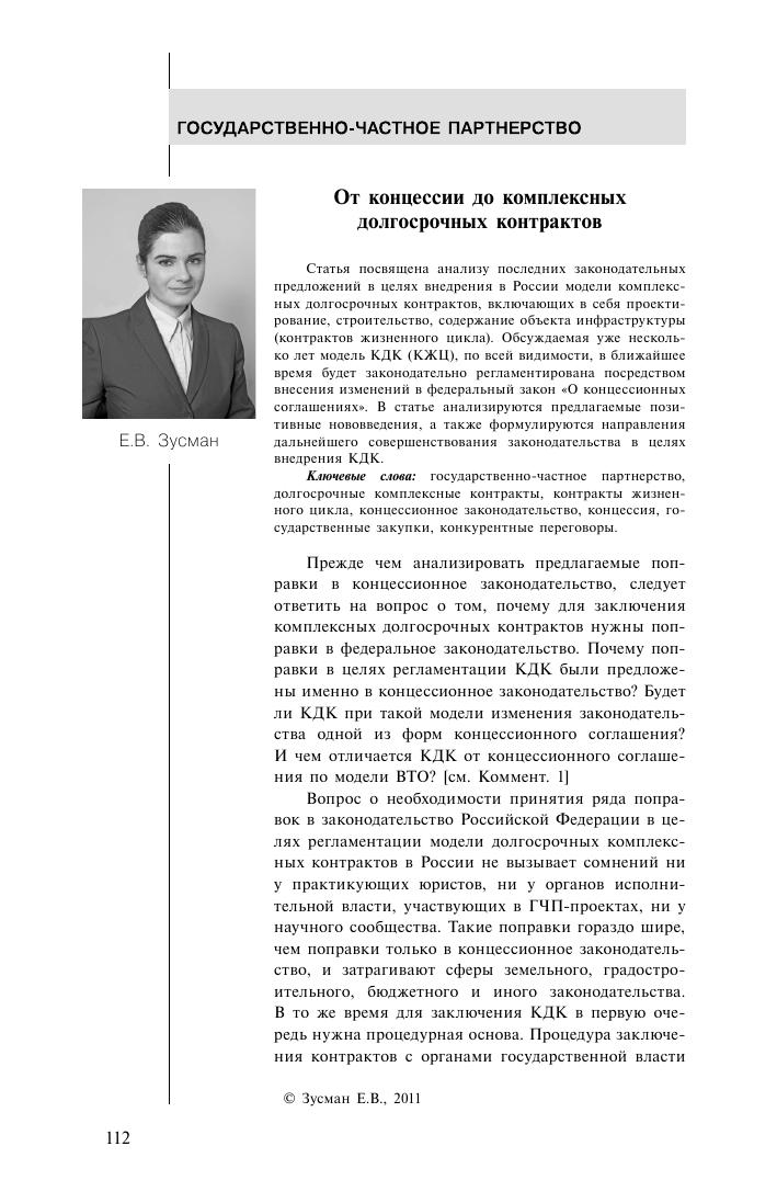 Доклад о концессионных соглашениях 2610