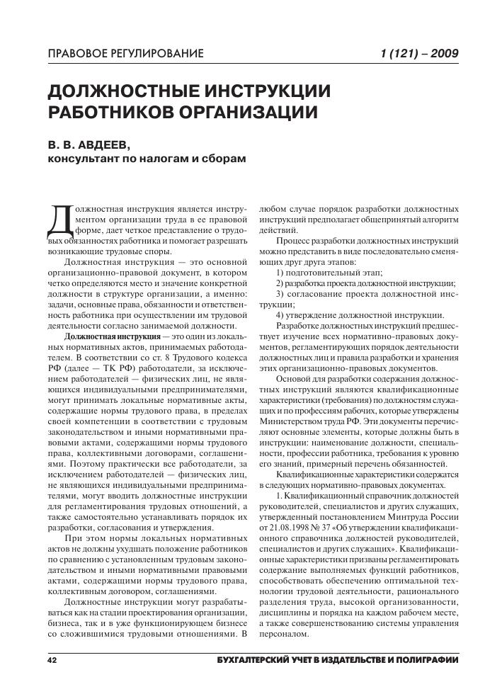 Квалификационный справочник минтруда рф о должностных инструкциях