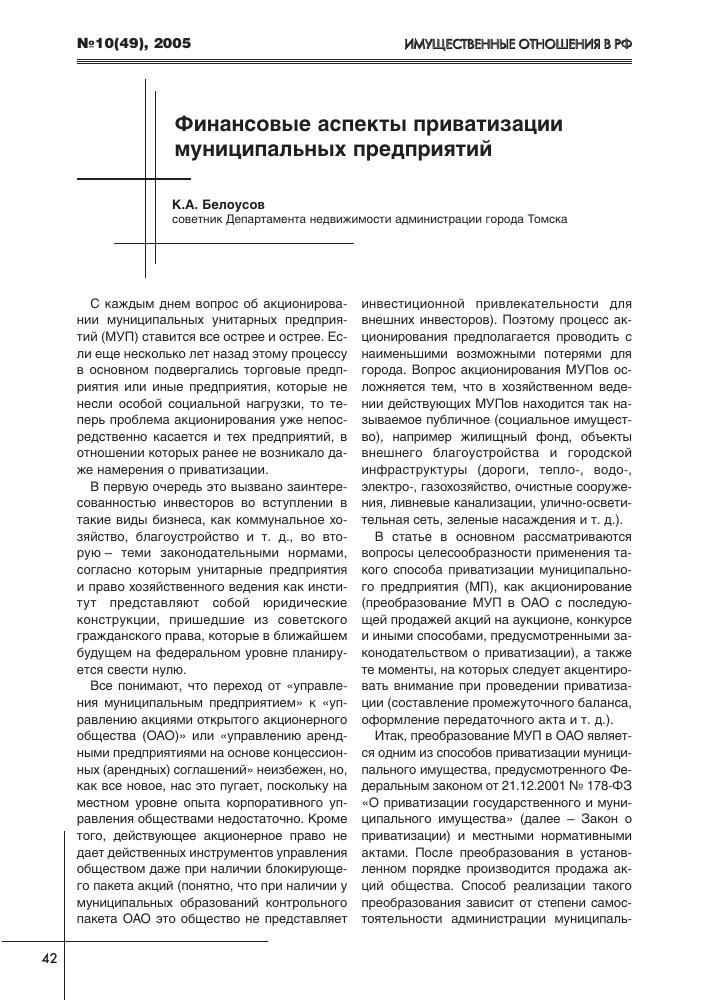 Финансовые аспекты приватизации муниципальных предприятий тема  Показать еще