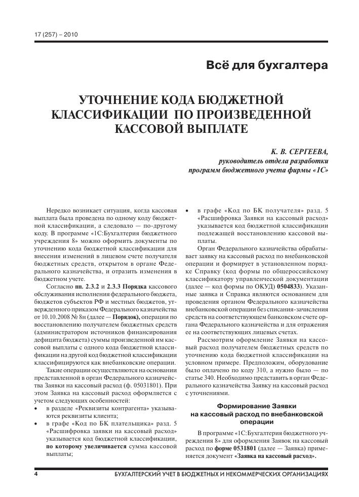 Инструкция экономических кодов бюджетной классификации