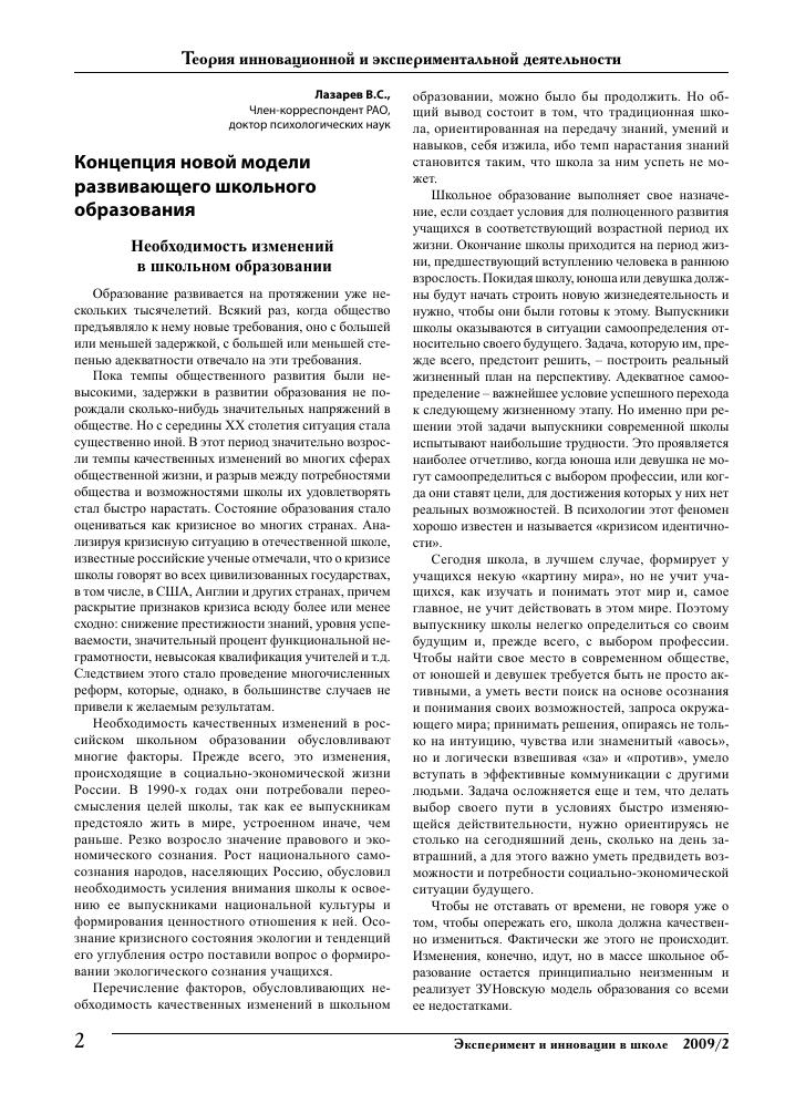 Личностно ориентированная девушка модель построения педагогической работы не определена в работа в море калининград вакансии для девушек