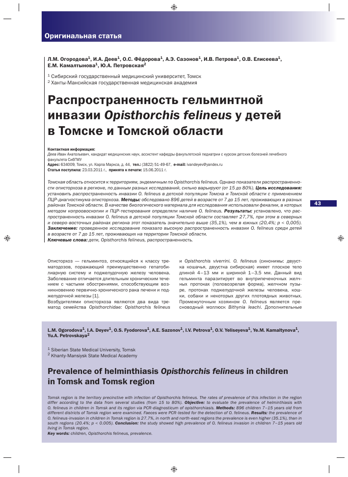 Пол ребенка по анализу крови томск медицинская справка на нарезное оружие 24 поликлиника