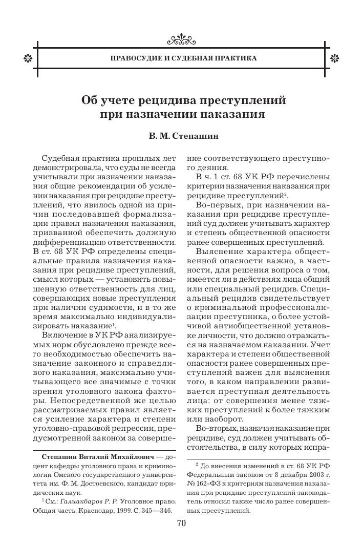 Статья 68 ук рф