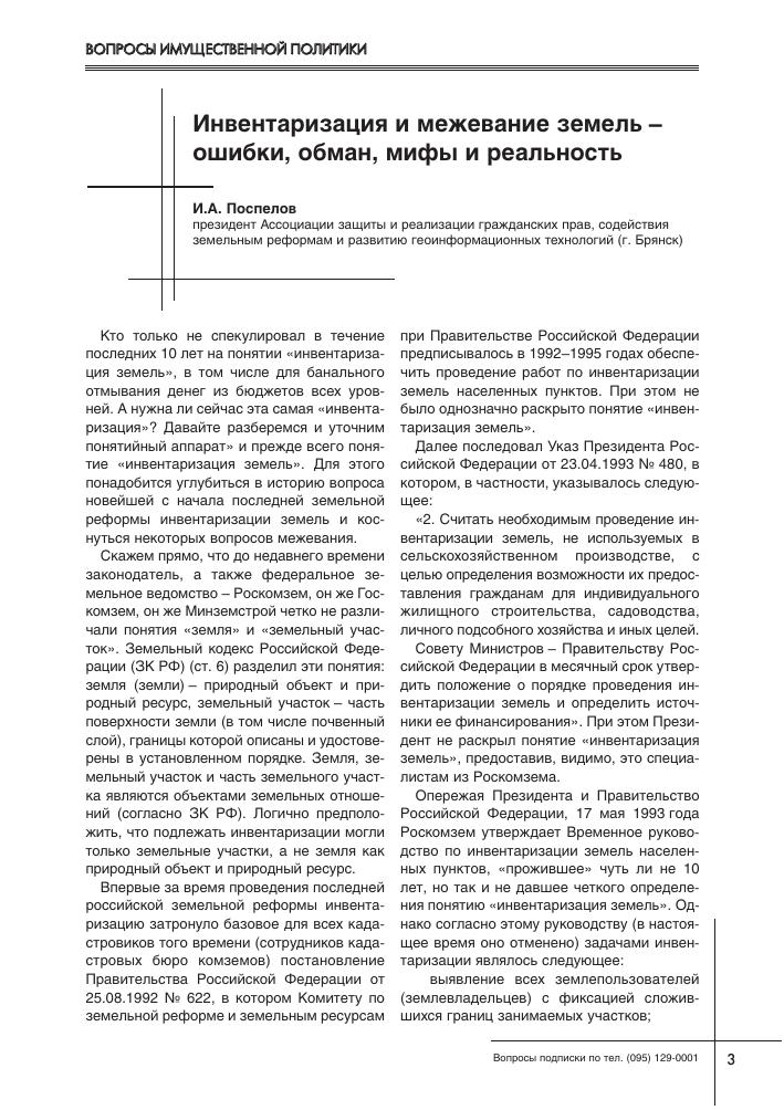 Инструкция по межеванию земельный комитет 1992 1993 1994