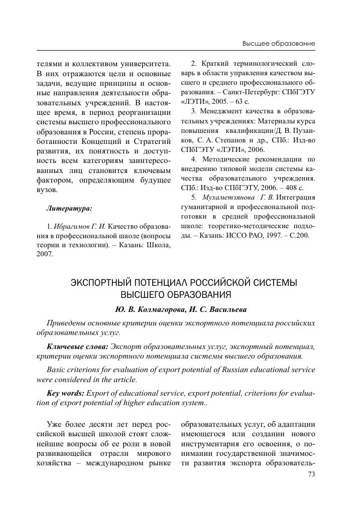 Экспортный потенциал реферат россии 7280