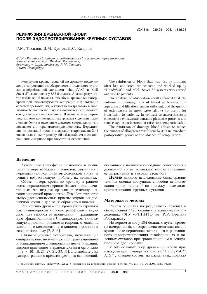 Суставы аэк замена тазобедренного сустава в ростове-на-дону
