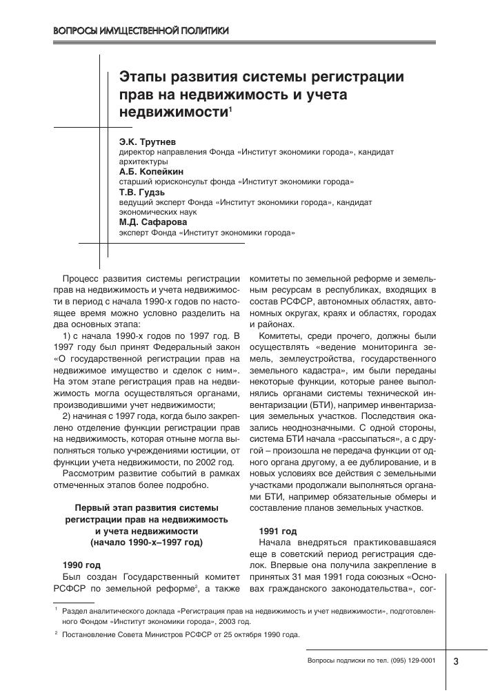 Инструкциями госстроя рф бти обмер