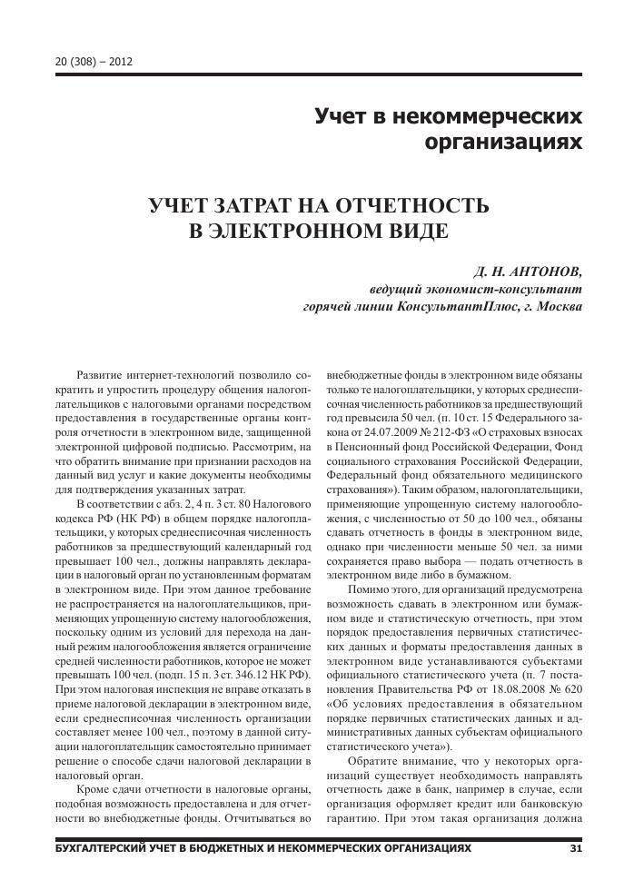 Система представления бухгалтерской отчетности в электронном виде ндфл включен единую упрощенную налоговую декларацию