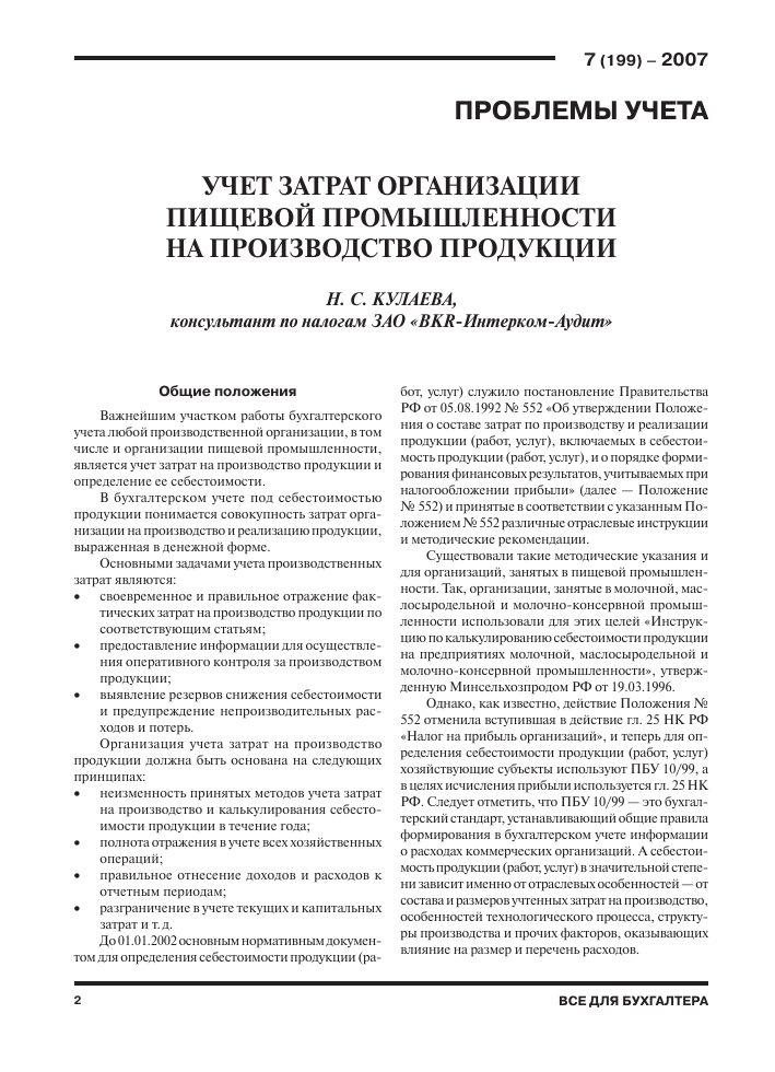 Инструкция по калькулированию учету себестоимости продукции на предприятиях мясной птицеперераба