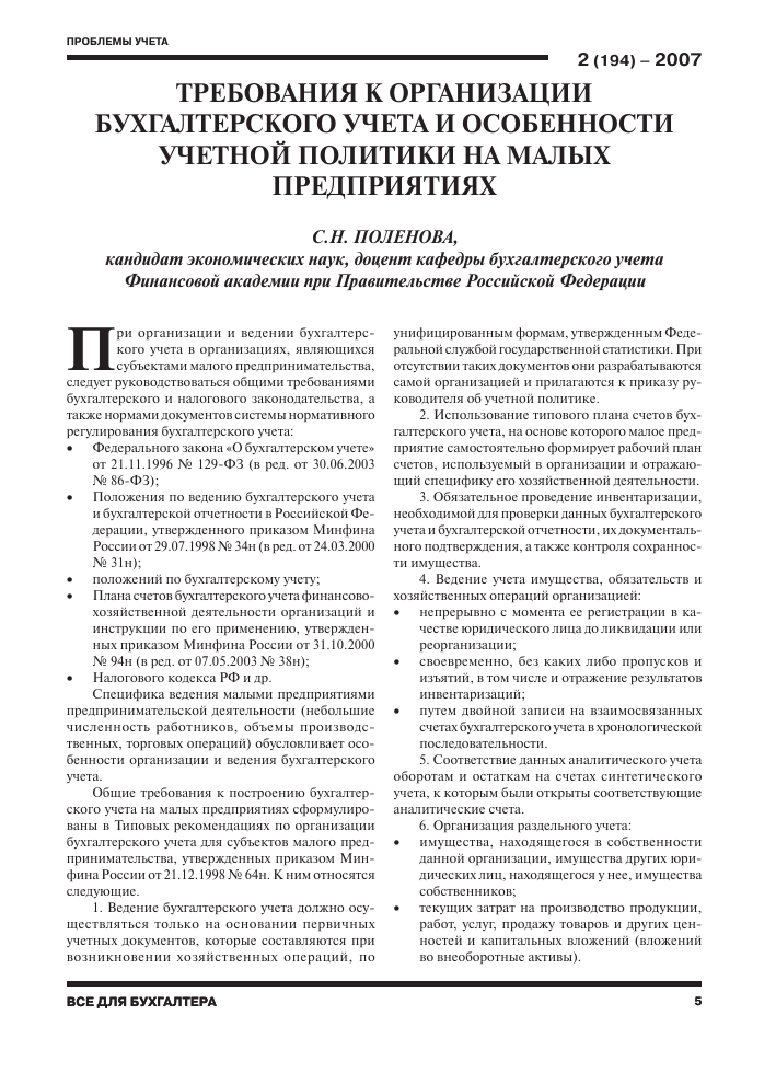 Федеральный закон о бухгалтерском учете от 30.06.2003 129-фз