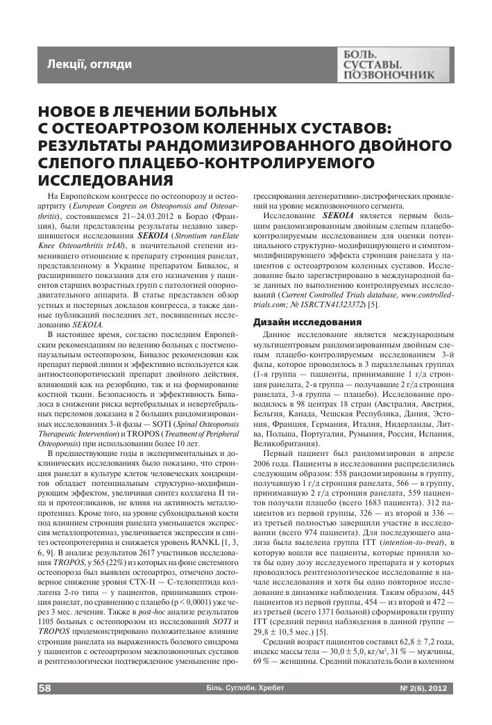 Лечение остеохондроза позвоночника шейного отдела народными способами