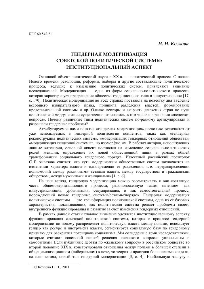 Советская девушка модель модернизации практическая работа модели на веб камеру новосибирск