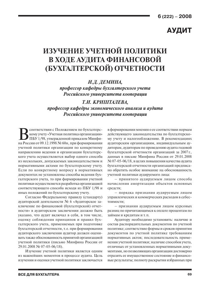 курсовая работа на тему внутренний аудит бухгалтерской отчетности