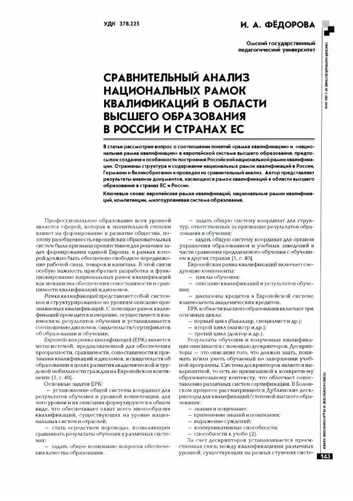 Европейская система образования статьи аккредитованные языковые школы словакия в братиславе 31